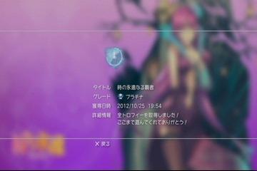 snap20121026_201730_764