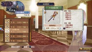 7つの星の杖